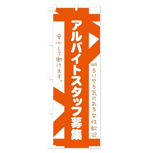 のぼり のぼり旗 バイトスタッフ募集|goods-pro|04