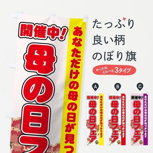 のぼり旗 母の日フェア|goods-pro