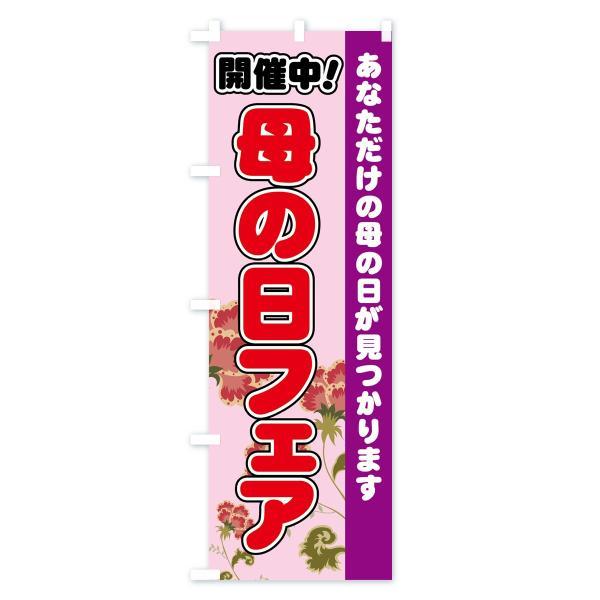のぼり旗 母の日フェア|goods-pro|04