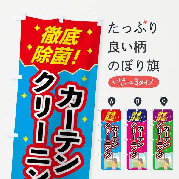 のぼり旗 カーテンクリーニング|goods-pro