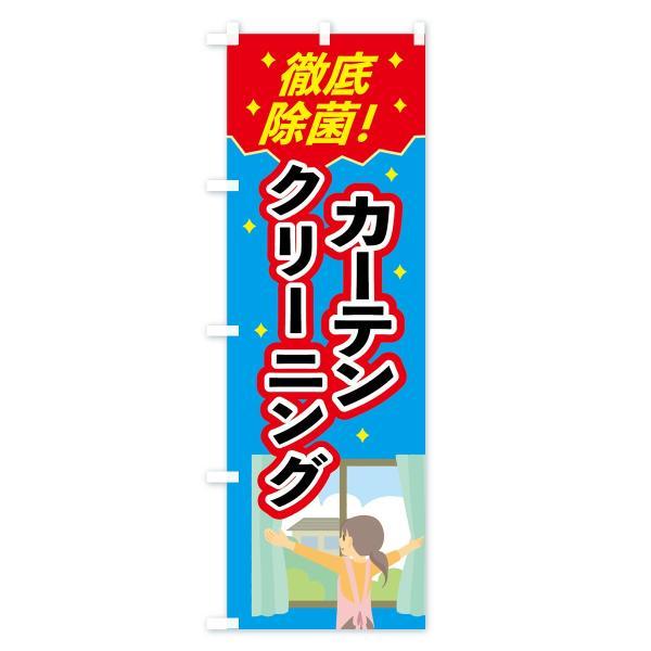 のぼり旗 カーテンクリーニング|goods-pro|02