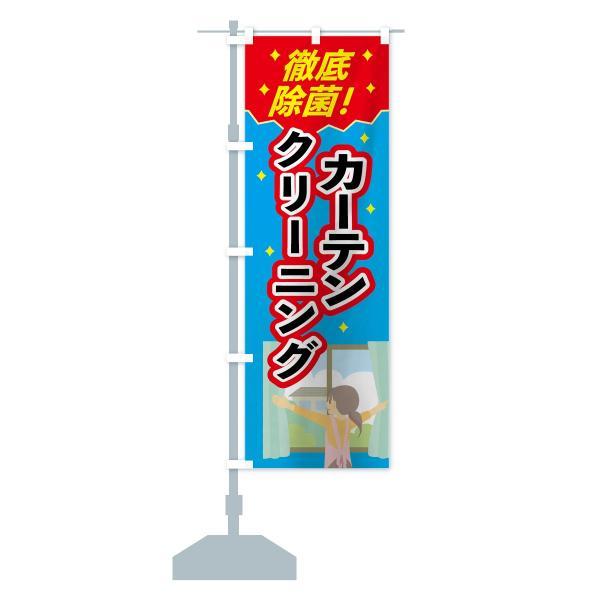 のぼり旗 カーテンクリーニング|goods-pro|13