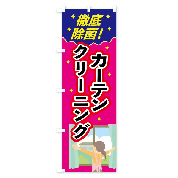 のぼり旗 カーテンクリーニング|goods-pro|03