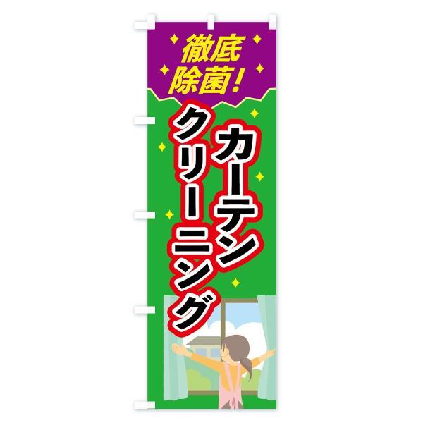 のぼり旗 カーテンクリーニング|goods-pro|04