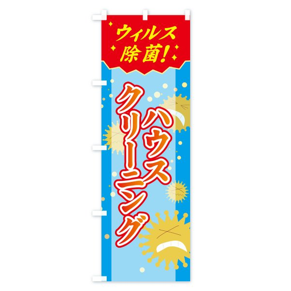 のぼり旗 ハウスクリーニング|goods-pro|02