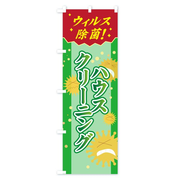 のぼり旗 ハウスクリーニング|goods-pro|04
