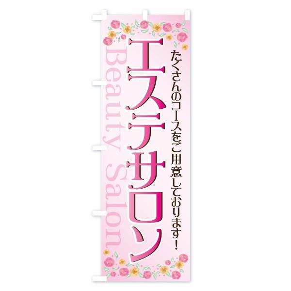 のぼり旗 エステサロン goods-pro 02