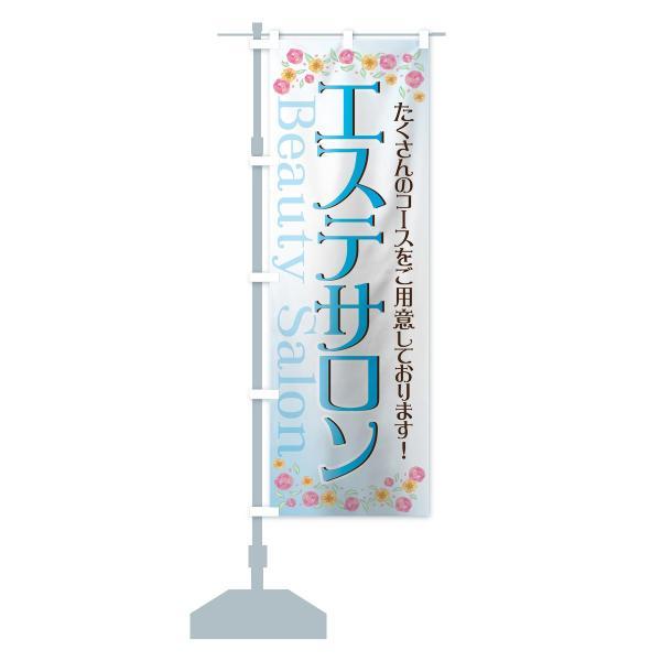 のぼり旗 エステサロン goods-pro 14