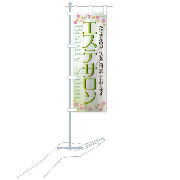 のぼり旗 エステサロン goods-pro 18