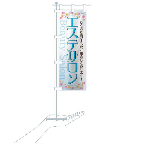 のぼり旗 エステサロン goods-pro 19