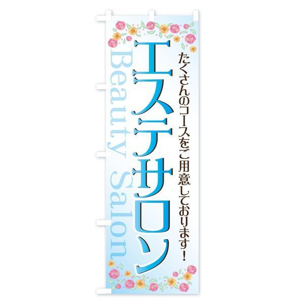 のぼり旗 エステサロン goods-pro 03
