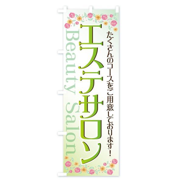 のぼり旗 エステサロン goods-pro 04