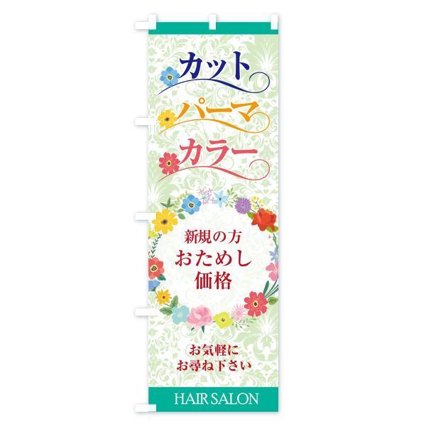 のぼり旗 美容室|goods-pro|02