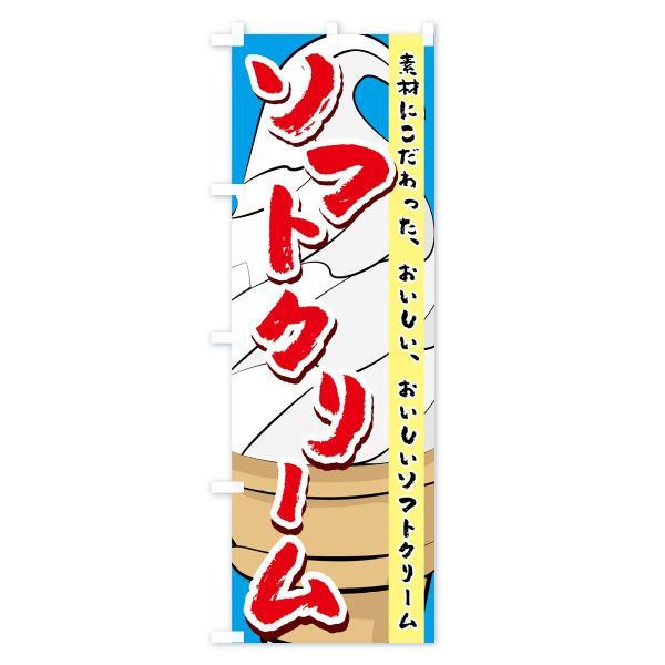 のぼり旗 ソフトクリーム|goods-pro|02