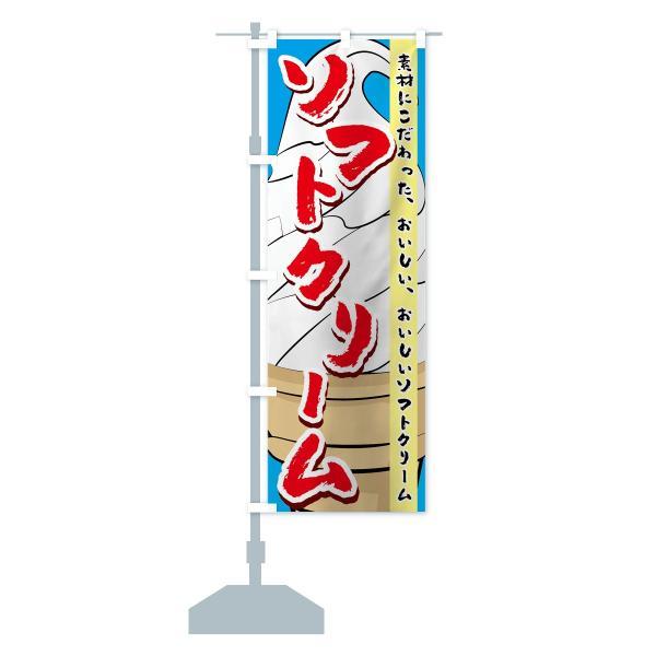 のぼり旗 ソフトクリーム|goods-pro|13