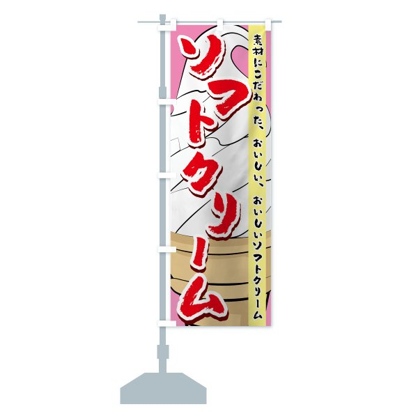 のぼり旗 ソフトクリーム|goods-pro|14