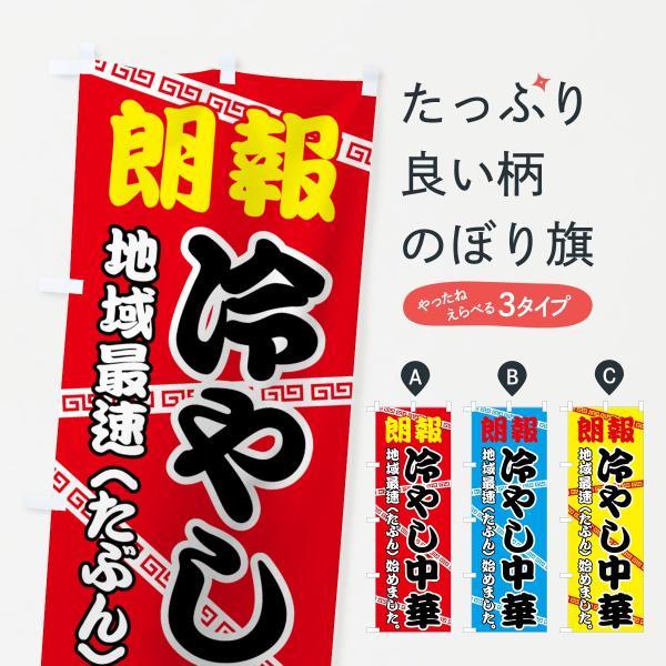 のぼり旗 最速冷やし中華|goods-pro
