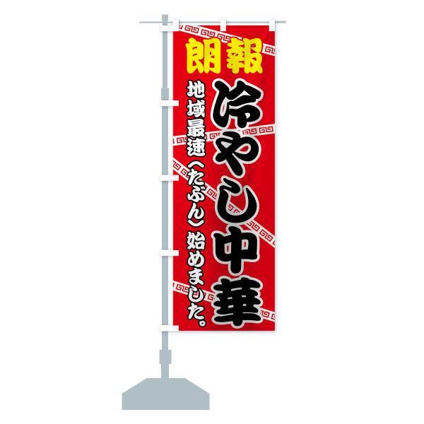 のぼり旗 最速冷やし中華|goods-pro|13