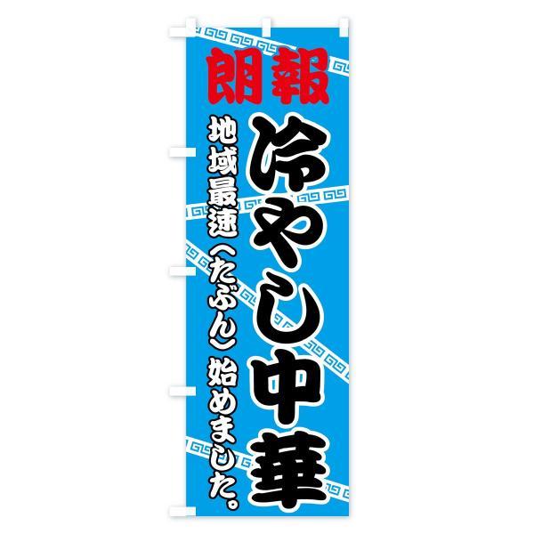 のぼり旗 最速冷やし中華|goods-pro|03