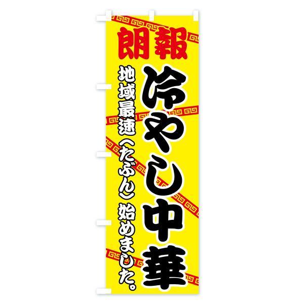 のぼり旗 最速冷やし中華|goods-pro|04