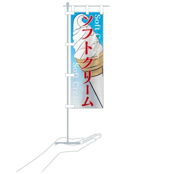 のぼり旗 ソフトクリーム|goods-pro|16