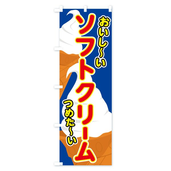 のぼり旗 ソフトクリーム|goods-pro|03