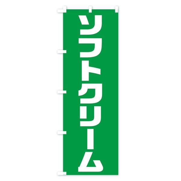 のぼり旗 ソフトクリーム|goods-pro|04