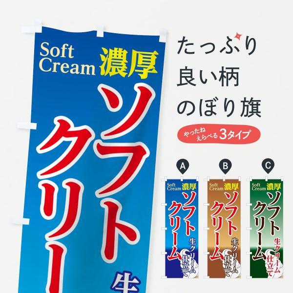 のぼり旗 濃厚ソフトクリーム|goods-pro