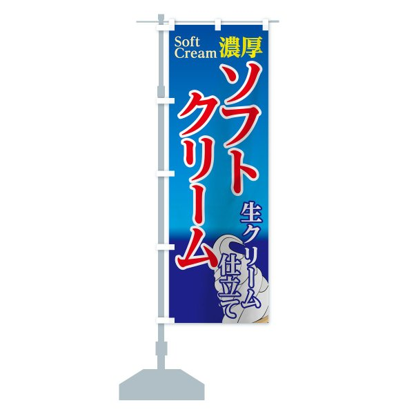 のぼり旗 濃厚ソフトクリーム|goods-pro|13