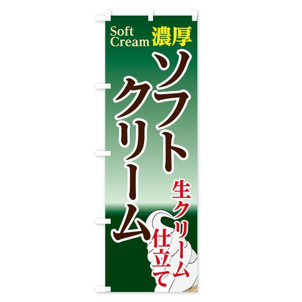 のぼり旗 濃厚ソフトクリーム|goods-pro|04