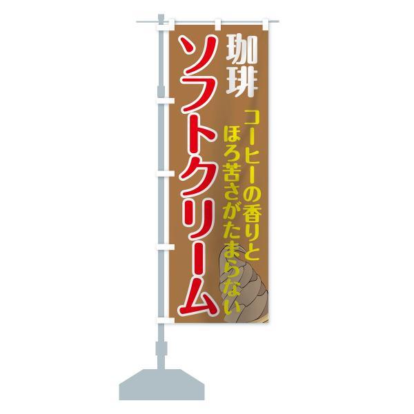 のぼり旗 珈琲ソフトクリーム goods-pro 13