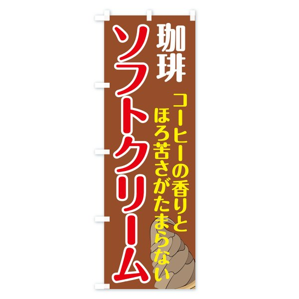 のぼり旗 珈琲ソフトクリーム goods-pro 03