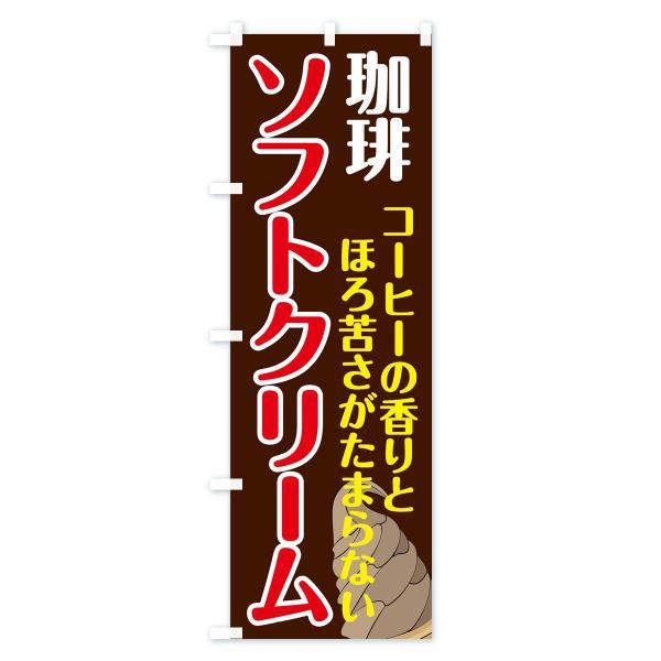 のぼり旗 珈琲ソフトクリーム goods-pro 04