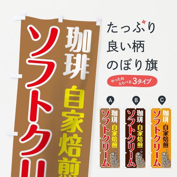 のぼり旗 珈琲ソフトクリーム|goods-pro
