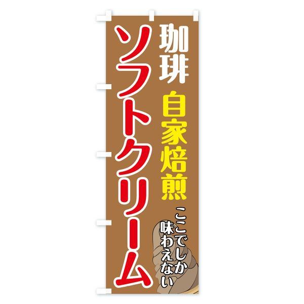 のぼり旗 珈琲ソフトクリーム|goods-pro|02