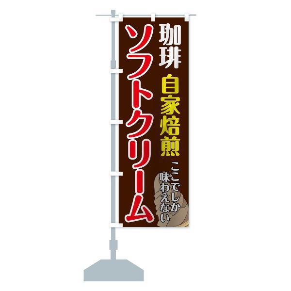 のぼり旗 珈琲ソフトクリーム|goods-pro|14