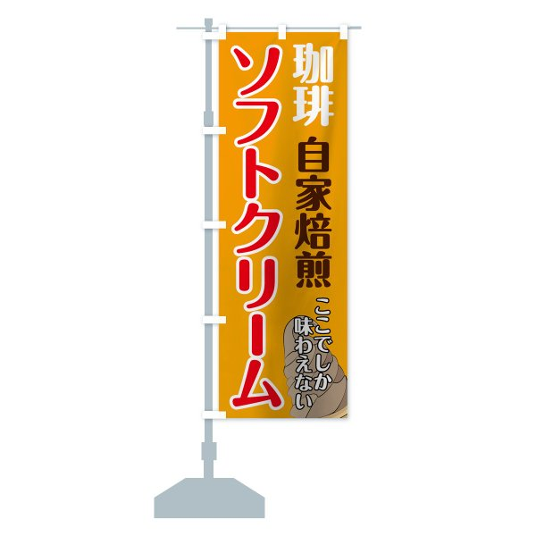 のぼり旗 珈琲ソフトクリーム|goods-pro|15