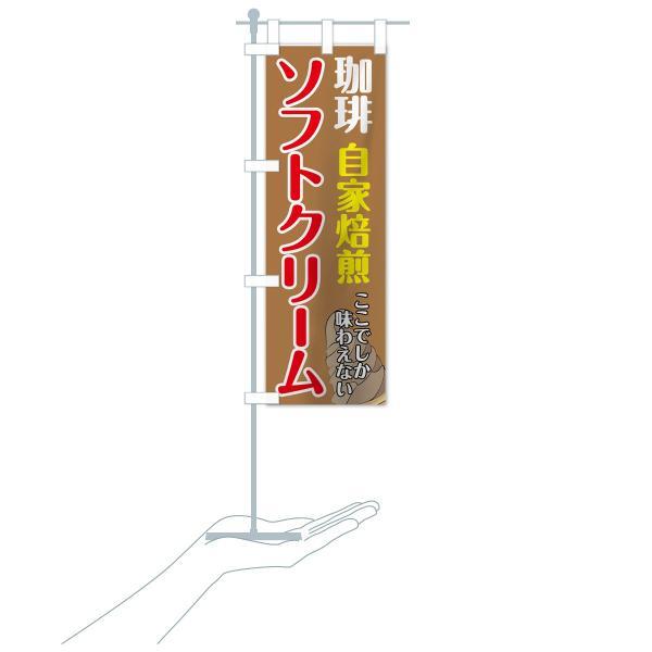 のぼり旗 珈琲ソフトクリーム|goods-pro|16