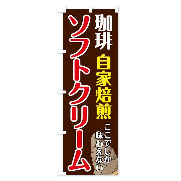 のぼり旗 珈琲ソフトクリーム|goods-pro|03
