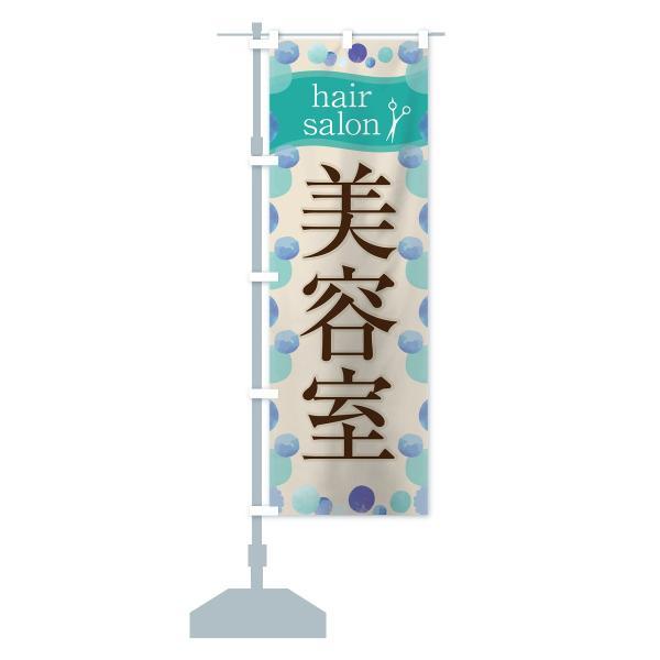 のぼり旗 美容室 goods-pro 14