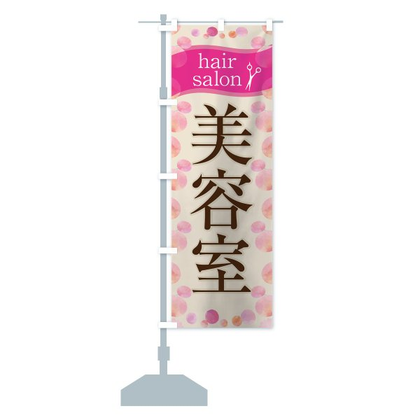 のぼり旗 美容室 goods-pro 15