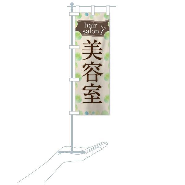 のぼり旗 美容室 goods-pro 16