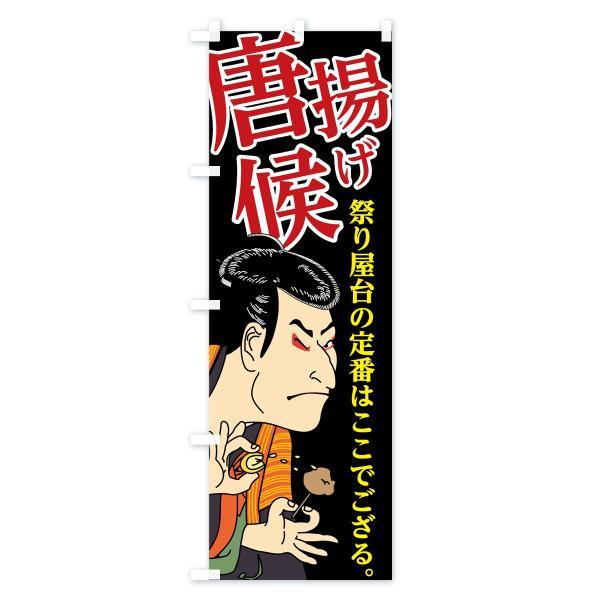 のぼり旗 唐揚げ候|goods-pro|04