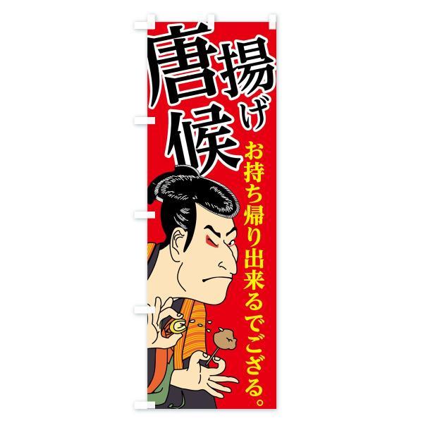 のぼり旗 唐揚げ候|goods-pro|03
