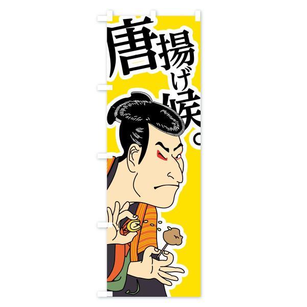 のぼり旗 唐揚げ候|goods-pro|02