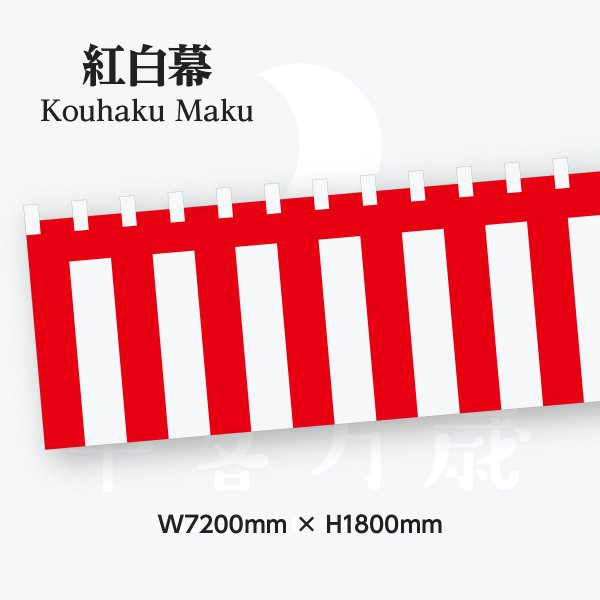 紅白幕 W720cm×H180cm|goods-pro