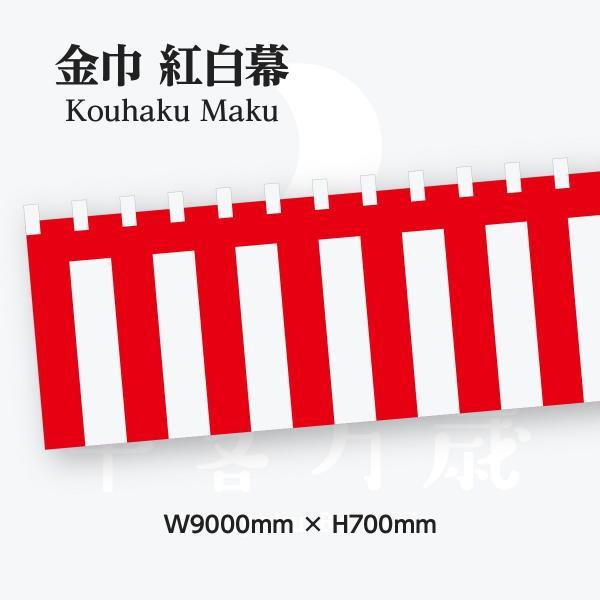紅白幕 W900cm×H70cm 金巾(綿) goods-pro