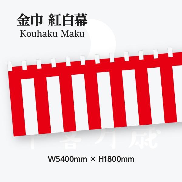 紅白幕 W540cm×H180cm 金巾(綿) goods-pro