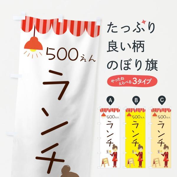 ランチ500円のぼり旗