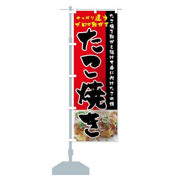のぼり旗 たこ焼き|goods-pro|13